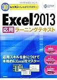 30レッスンでしっかりマスター Excel2013〔応用〕ラーニングテキスト