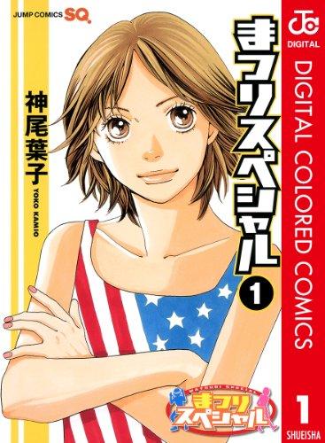 まつりスペシャル カラー版 1 (ジャンプコミックスDIGITAL)