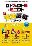 ロト7&ロト6&ミニロト スーパー黄金出現パターン2017 (主婦の友ヒットシリーズ)