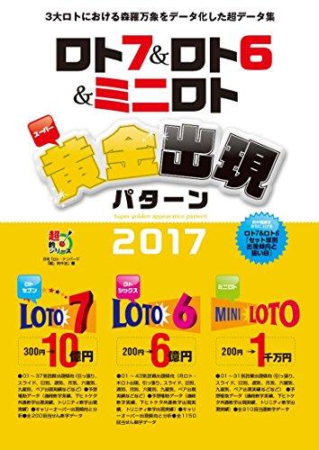 ロト7&ロト6&ミニロト スーパー黄金出現パターン2017 ...