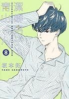 潔癖男子! 青山くん 8 (ヤングジャンプコミックス)