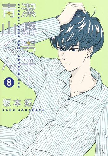 潔癖男子! 青山くん 8 (ヤングジャンプコミックス)の詳細を見る