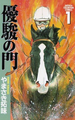 優駿の門(1) (少年チャンピオン・コミックス)