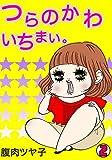 つらのかわいちまい(2) (全力コミック)
