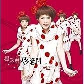 任意門/My Other Self(DVD付)