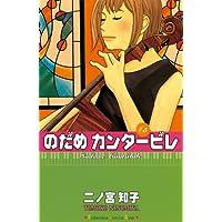 のだめカンタービレ(5) (Kissコミックス)