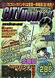 シティーハンター 35(写真を巡る思い出!!編) (BUNCH WORLD)
