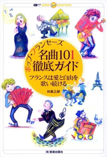 ポップフランセーズ 名曲101 徹底ガイド フランスは愛と自由を歌い続ける (CDジャーナルムック SUPER Disc SELECTION)の詳細を見る
