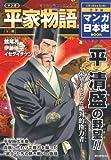 マンガ 平家物語(上) (マンガ日本史BOOK 文学編)