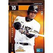 オーナーズリーグOLP28 2015 東京メトロスタンプラリー限定カード 阿部慎之助 巨人(読売ジャイアンツ )
