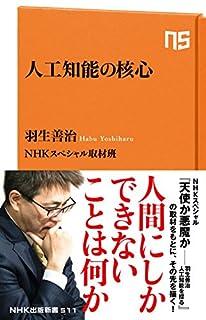 人工知能の核心 (NHK出版新書)