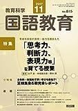 教育科学 国語教育 2017年 11月号