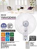 山善(YAMAZEN) 30cm壁掛扇風機 (リモコン)(風量4段階) 入切タイマー付 ホワイト YWX-K304(W)