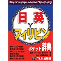日本語・英語・フィリピン語ポケット辞典