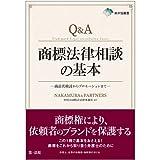東弁協叢書 Q&A商標法律相談の基本-商品名検討からプロモーションまで-