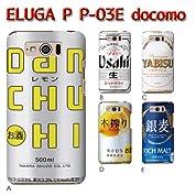 ELUGA P P-03E (個性派) B [C004501_02] 個性派 ビール 面白 酒 銘柄 パナソニック スマホ ケース docomo
