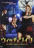 ウィッチ&ワイフ 奥様の秘密のお部屋[DVD]