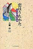 恋はうたかた―「新古今集」恋歌50撰