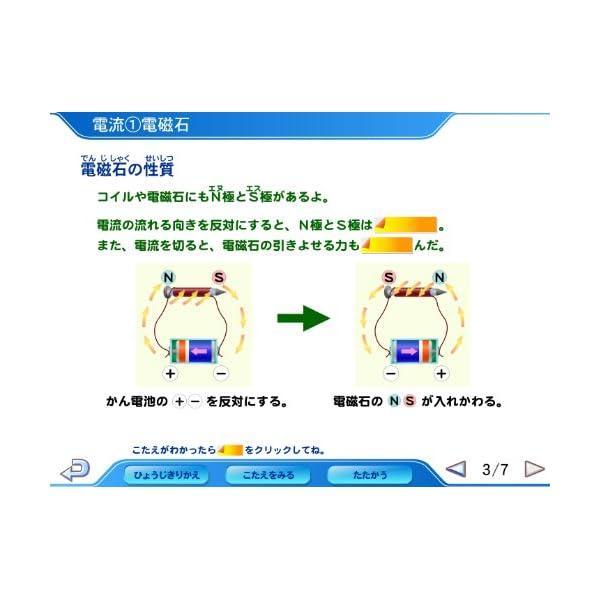 小学4・5・6年学習ゲーム ガーディーズ 新学...の紹介画像3