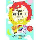 龍神カードと幸せの扉