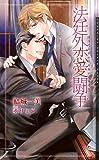 法廷外恋愛闘争 (ショコラノベルス・ハイパー / 結城一美 のシリーズ情報を見る