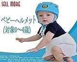 0~4歳ベビー向け 乳幼児 赤ちゃん 保護ヘルメット サイズ調整可 怪我防止 頭保護衝撃緩和 ベビー軽量 衝撃吸収