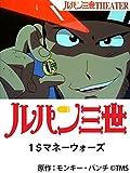1$(ワンダラー)マネーウォーズ ― ルパン三世 TVスペシャル第12弾 [DVD]
