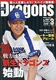 月刊ドラゴンズ 2017年 03 月号 [雑誌]