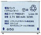 ソフトバンク純正商品940P電池パック PMBAS1