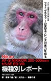 Foton機種別作例集094 フォトグラファーの実写でレンズの実力を知る Nikon AF-S NIKKOR 200-500mm f/5.6E ED VR  機種別レポート: Nikon D500で撮影
