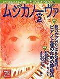 MUSICA NOVA (ムジカ ノーヴァ) 2011年 02月号 [雑誌] 画像