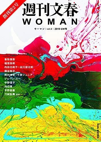 週刊文春WOMAN 2019GW (文春ムック)の詳細を見る