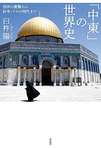 「中東」の世界史
