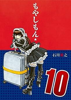[石川雅之]のもやしもん(10) (イブニングコミックス)
