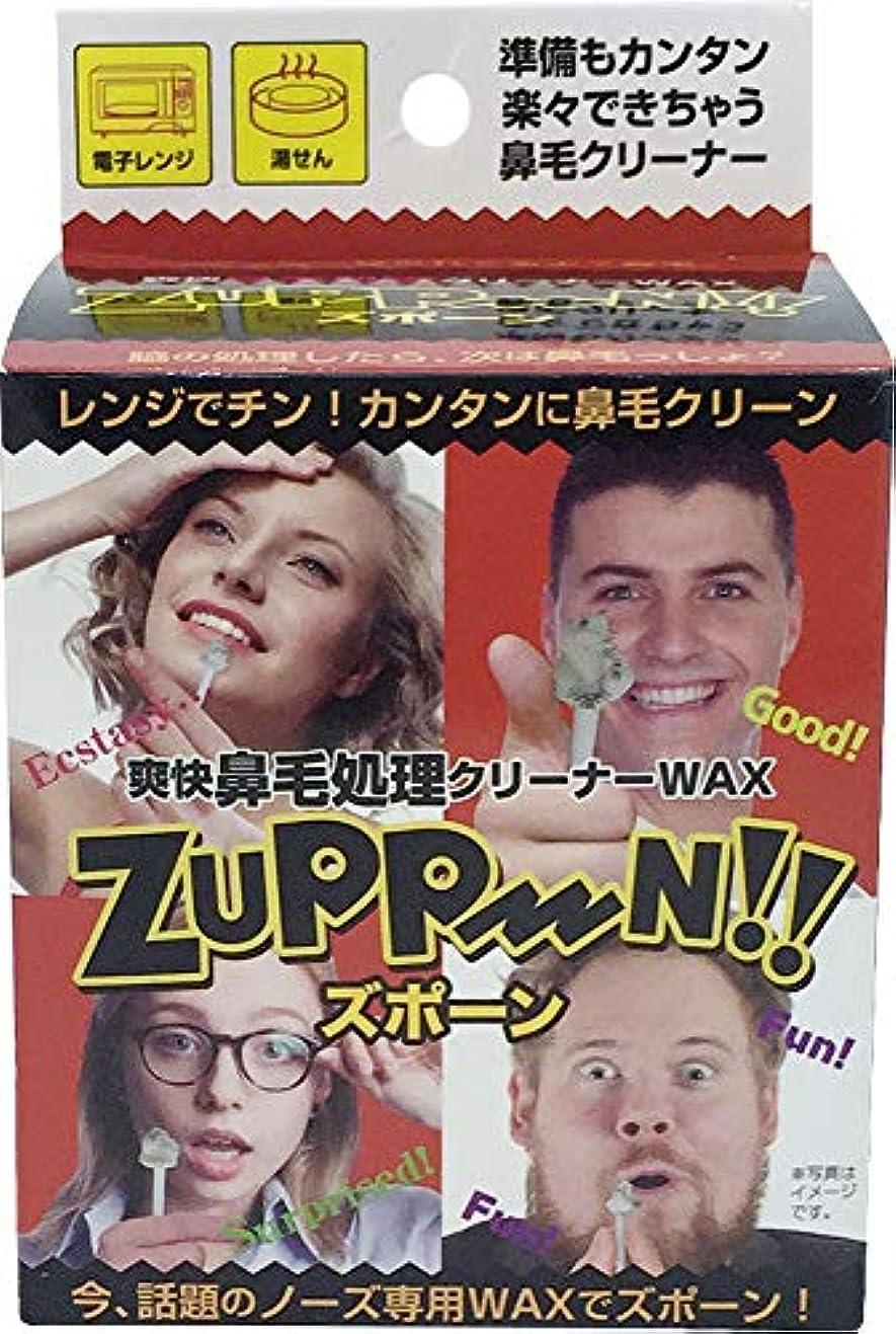 抵抗貧しい定義トレードワン 鼻毛脱毛 爽快鼻毛処理クリーナーWAX ズポーン