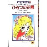 秘密の花園 てんとう虫コミックス世界名作まんが / 藤田 素子 のシリーズ情報を見る