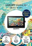 【Amazon.co.jp限定】ワコム 液タブ 液晶ペンタブレット Wacom Cintiq 16 FHD ブラック アマゾンオリジナルデータ特典付き DTK1660K1D 画像