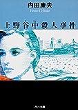 上野谷中殺人事件 「浅見光彦」シリーズ (角川文庫)