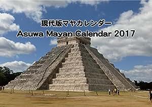 現代版マヤカレンダー壁掛け2017