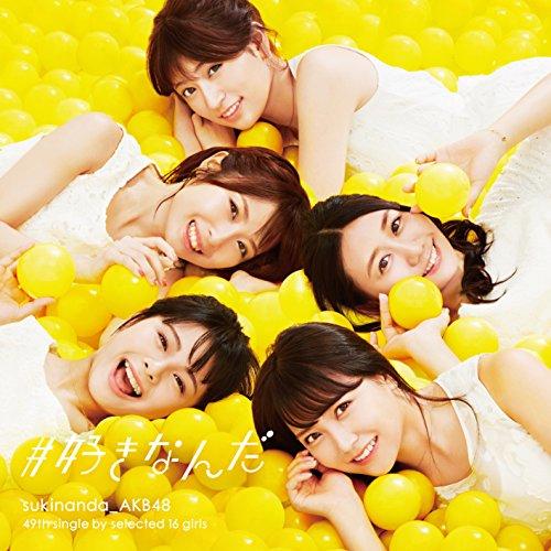 49th Single「#好きなんだ」【Typ・・・