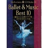 Ballet & Music Best10―魅力のバレエ音楽ハイライト集 (Shufunotomo CD Books)