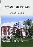 大学経営国際化の基礎 (CIPFA Japan Textbook No. 2)