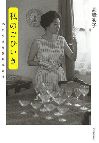 私のごひいき: 95の小さな愛用品たち 高峰 秀子