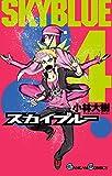 スカイブルー 4巻 (デジタル版ガンガンコミックス)