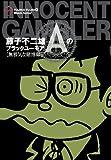 藤子不二雄Aのブラックユーモア 2 無邪気な賭博師 (ビッグ コミックス〔スペシャル〕)