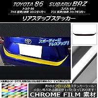 AP リアステップステッカー クローム調 トヨタ/スバル 86/BRZ ZN6/ZC6 前期/後期 2012年03月~ パープル AP-CRM2186-PU