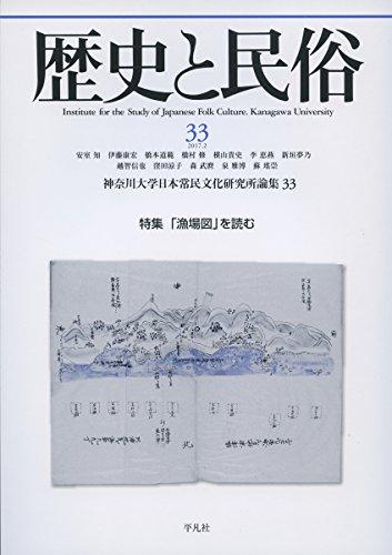 歴史と民俗 33 (神奈川大学日本常民文化研究所論集)