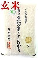 令和1年度産 玄米 新潟県魚沼 特A地区十日町産コシヒカリJAS認定無農薬有機米 5kg((YGOAML31))