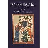 信仰と愛と フランス中世文学集 1