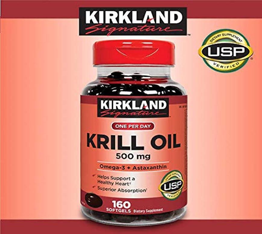 良さ飛び込む忘れられないKIRKLAND カークランド, KRILL OIL クリルオイル 160 Softgels [並行輸入品]